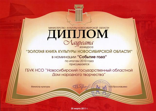 Поздравление коллеге с получением диплома