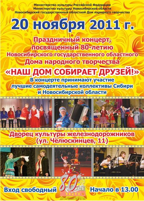 Сценарий концерта для клуба ко дню россии