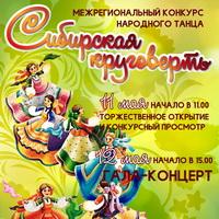 Итоги Межрегионального конкурса народного танца «Сибирская круговерть»